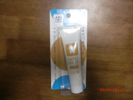 マロちゃんの歯磨き粉