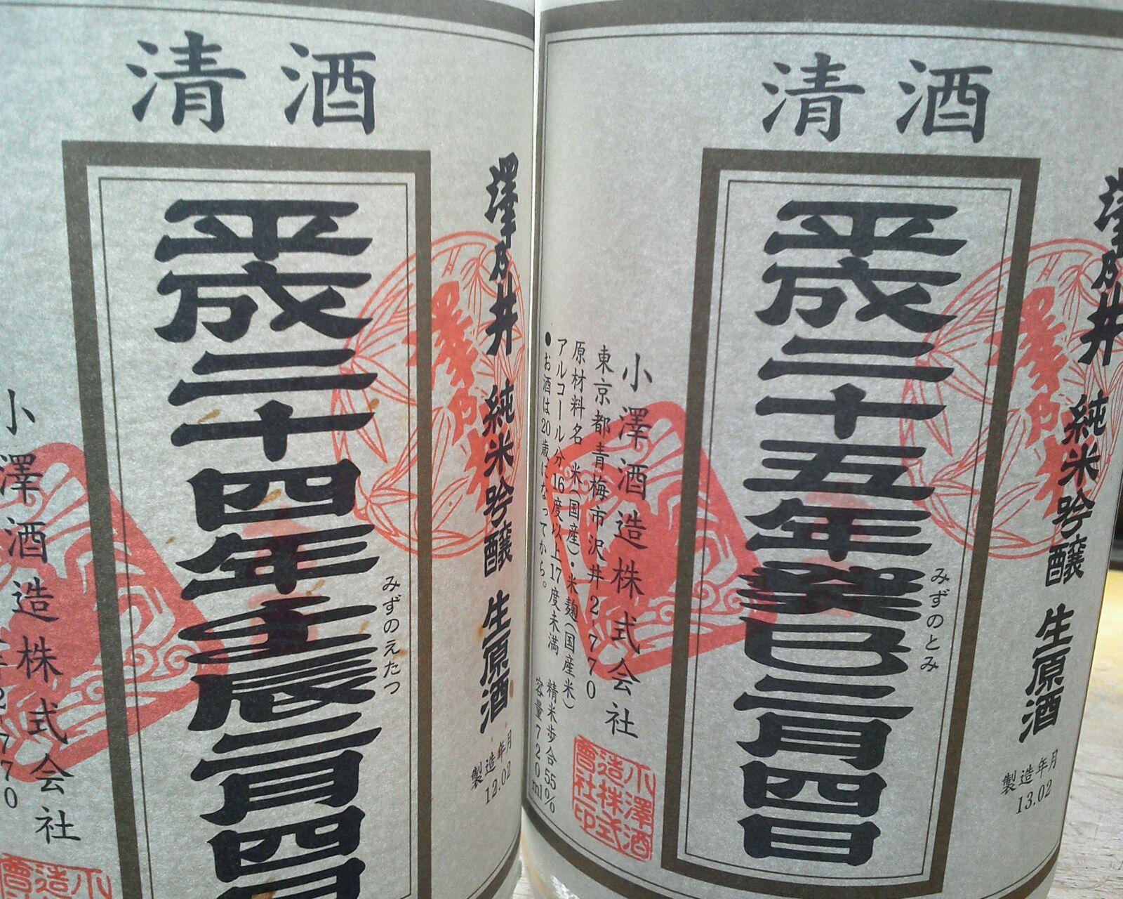 立春の酒2014