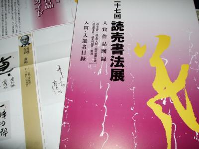読売書法展