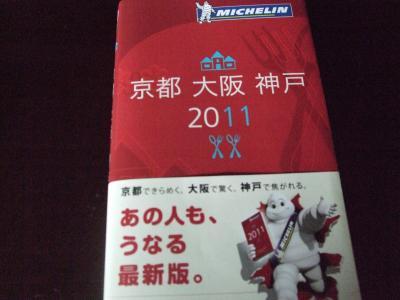 kobemichelin_convert_20101024115248.jpg