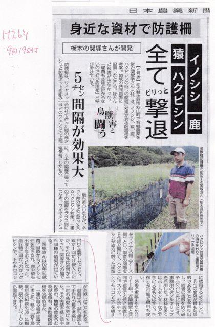 関塚さんの多獣防護柵