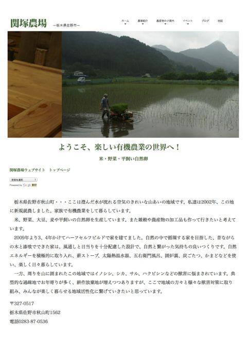 関塚農場ウェブサイト トップページ