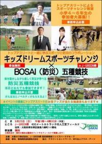 bousai1_v2qqq_convert_20110921202713.jpg