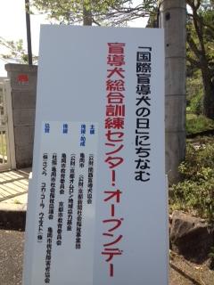 オープンデー2012①