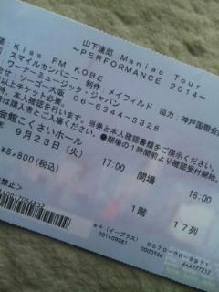 Maniac Tour