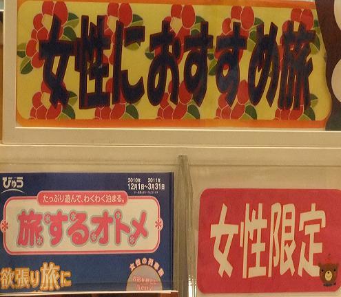 2011_0327女性専用0001a