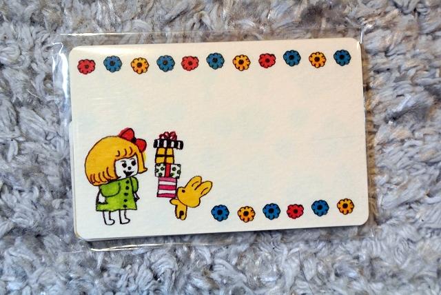 今井 杏さんのメッセージカード