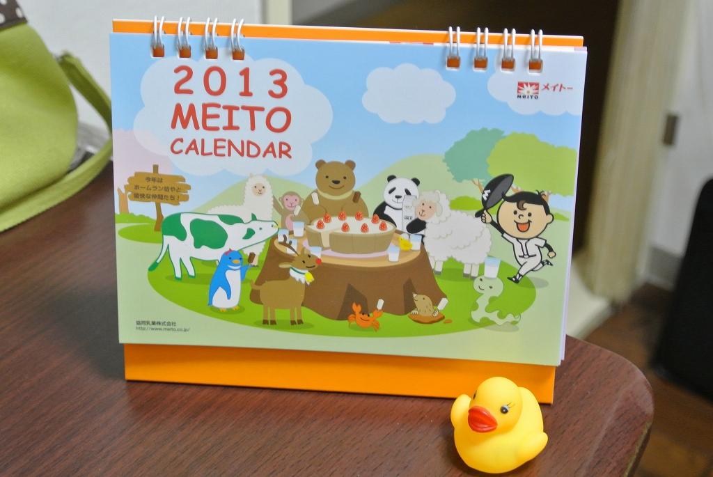 メイトーのカレンダー