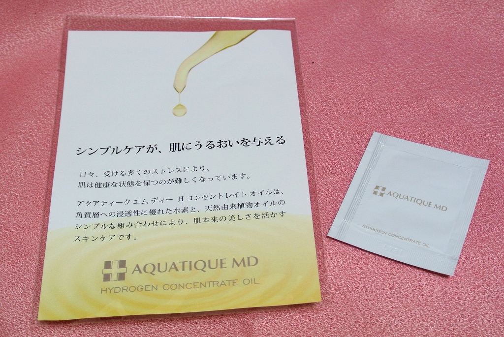 AQUATIQUE MD H コンセントレイトオイル(水素配合オイル)