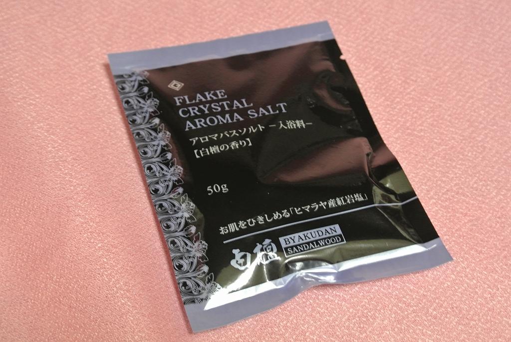 アロマバスソルト(白檀の香り)