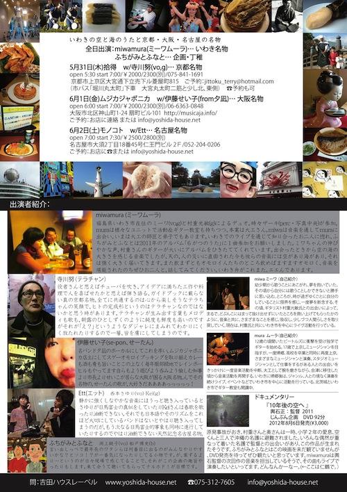 muwamuraA5URAtomboNEW1.jpg