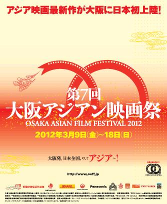 第7回大阪アジアン映画祭