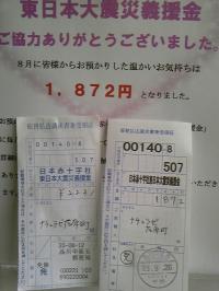 義援金領収書(小)