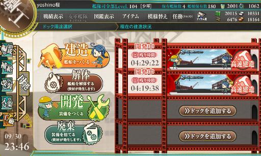 艦これ80