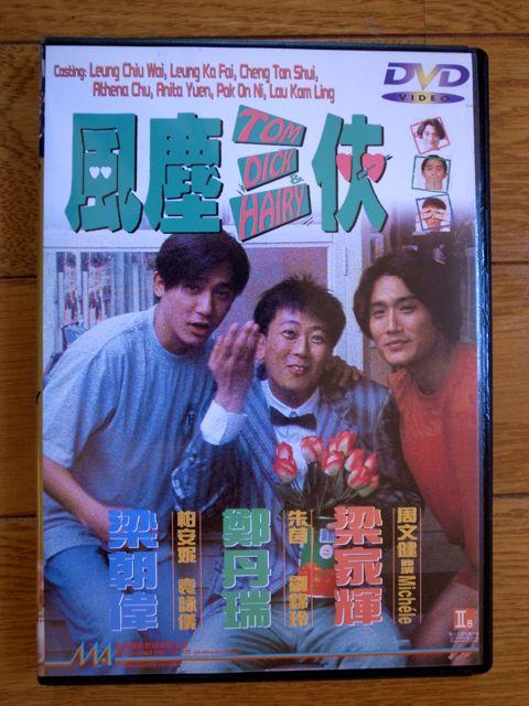 香港映画 風塵三侠