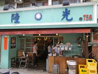 台北 陸光1