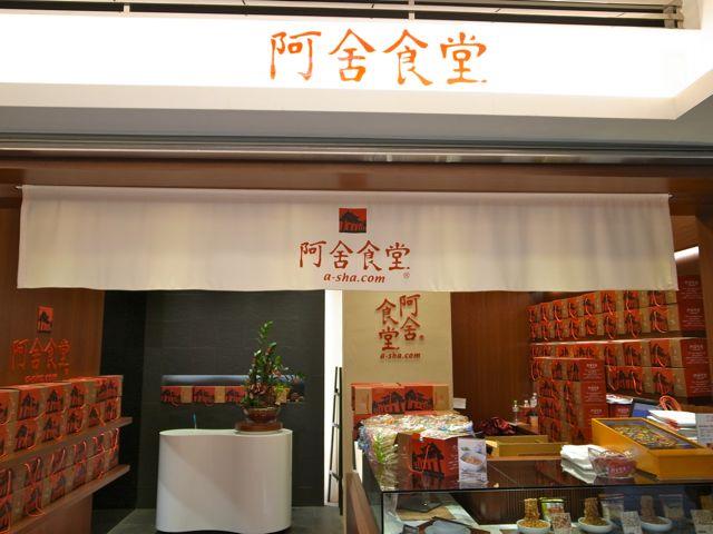 阿舎食堂1