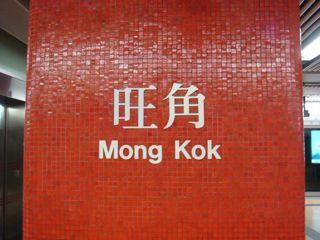 香港MTR2