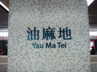 香港MTR3