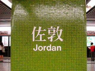 香港MTR4