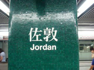 香港MTR5