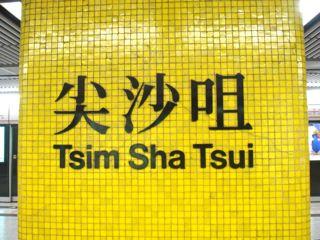 香港MTR6