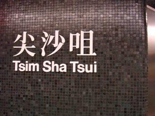 香港MTR7