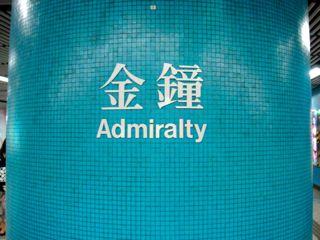 香港MTR8