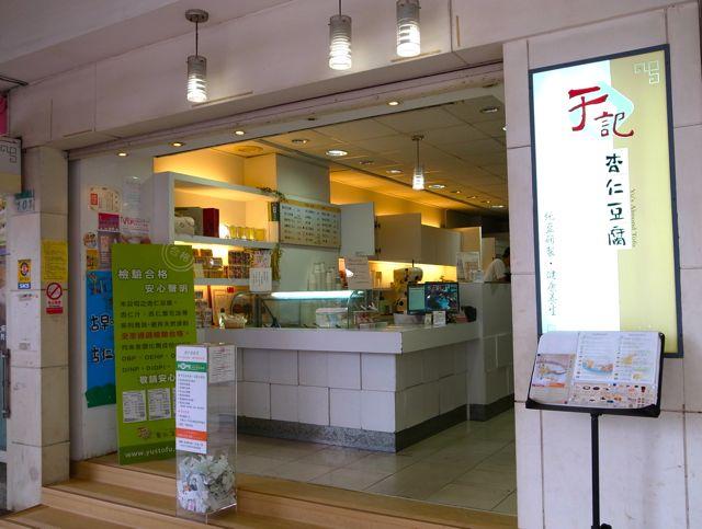 干記杏仁豆腐1