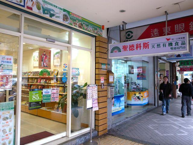 台北 サンタクロース1