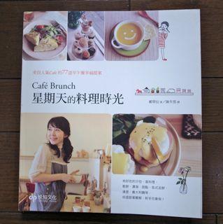 台湾 料理本1
