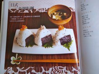 台湾 料理本2