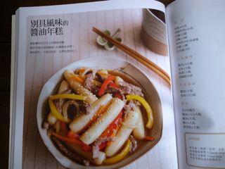 台湾 料理本3