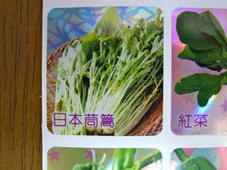 台北 野菜シール1