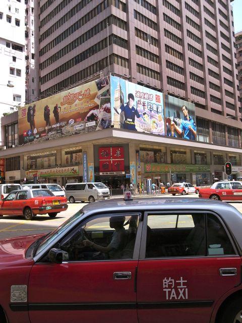 香港 裕華1