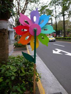 台北 風車