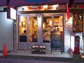 トルコ料理 イスタンブール1