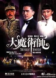 香港映画 大魔術師2