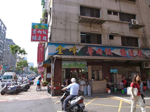 台北 金峰魯肉飯1