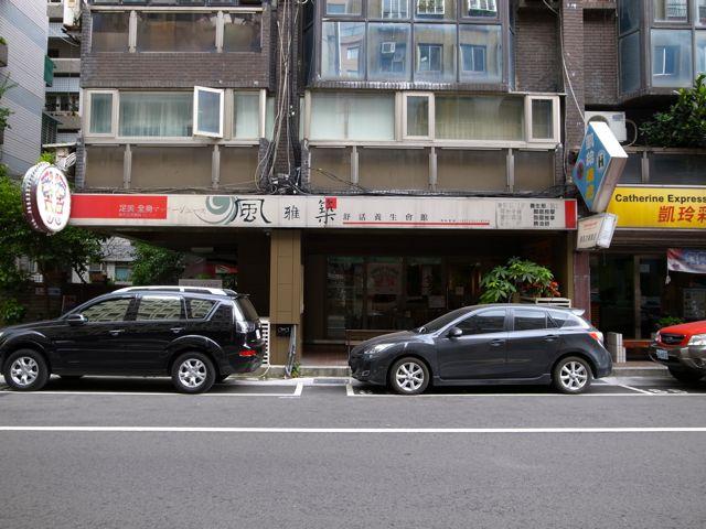台北 雅風築