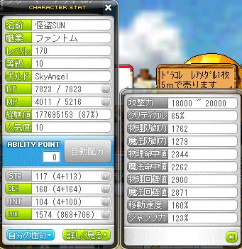 170ファントムおまけ