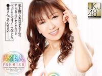 鏡涼子 2/7 AVデビュー 「芸能人Premier あの熟女大好き芸人と一夜を供にした48才 美人芸能人 鏡涼子 AV DEBUT」