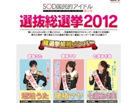 SOD国民的アイドル選抜総選挙2012 投票受付スタート