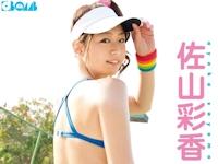 佐山彩香 新作イメージDVD 「アヤディカー」 5/16 リリース