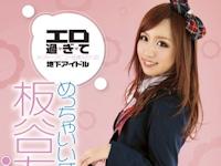 板谷友美 5/20 AVデビュー 「エロ過ぎてメジャーデビュー出来なかった地下アイドル めっちゃいい感度 板谷友美」