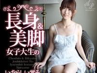 稲川なつめ  新作AV 「長身&美脚女子大生のいやらしい営み なつめ スゴイ年上の男性に仕込まれた、濃厚SEXをみてください…。」 5/13 リリース