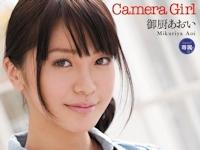 御厨あおい 新作AV  「Camera Girl 御厨あおい」 5/25 リリース