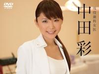 現役美人歯科医 中田彩 新作イメージDVD 「彩先生! 愛してる!」 6/22 リリース
