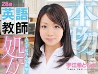 宇江希ともえ AVデビュー 「本物! 本物28歳英語教師AVデビューで衝撃の処女喪失! 宇江希ともえ」 6/10 動画配信開始