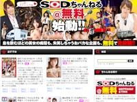SODがニコニコチャンネル開設 無料PR動画を配信する「SODちゃんねる@無料」